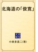 北海道の「俊寛」(青空文庫)