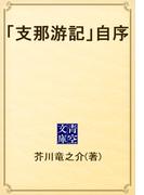 「支那游記」自序(青空文庫)