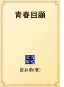 青春回顧(青空文庫)