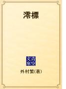 澪標(青空文庫)