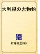 大利根の大物釣(青空文庫)