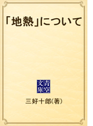 「地熱」について(青空文庫)