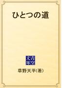 ひとつの道(青空文庫)