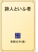 詩人といふ者(青空文庫)