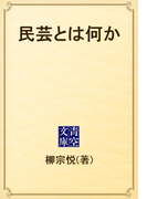 民芸とは何か(青空文庫)