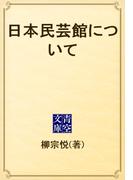 日本民芸館について(青空文庫)