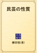 民芸の性質(青空文庫)