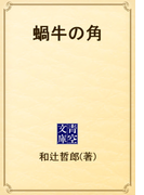 蝸牛の角(青空文庫)