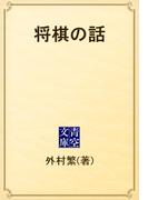将棋の話(青空文庫)