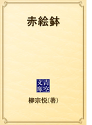 赤絵鉢(青空文庫)