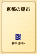 京都の朝市(青空文庫)