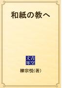 和紙の教へ(青空文庫)