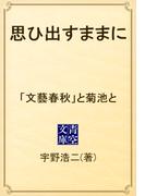 思ひ出すままに 「文藝春秋」と菊池と(青空文庫)