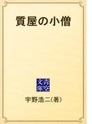 質屋の小僧(青空文庫)