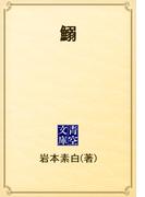 鰯(青空文庫)