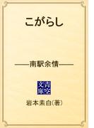 こがらし ――南駅余情――(青空文庫)
