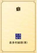 癖(青空文庫)