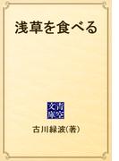 浅草を食べる(青空文庫)
