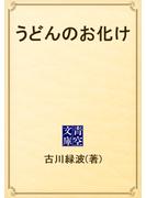 うどんのお化け(青空文庫)