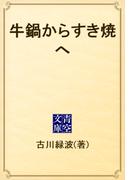 牛鍋からすき焼へ(青空文庫)
