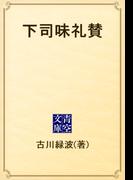 下司味礼賛(青空文庫)