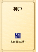 神戸(青空文庫)