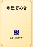 氷屋ぞめき(青空文庫)