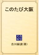 このたび大阪(青空文庫)