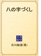 八の字づくし(青空文庫)