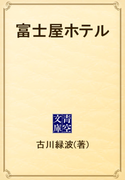富士屋ホテル(青空文庫)