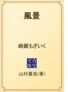 風景 純銀もざいく(青空文庫)