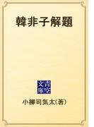 韓非子解題(青空文庫)