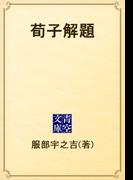 荀子解題(青空文庫)
