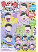 あ。プリ松バイブル おそ松さんアプリゲームの本 (エンターブレインムック)(エンターブレインムック)