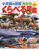 くらべる図鑑 新版 (小学館の図鑑NEO+)