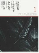 新編・日本幻想文学集成 1 安部公房