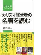 カリスマ経営者の名著を読む (日経文庫)(日経文庫)