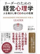 リーダーのための経営心理学 人を動かし導く50の心の性質