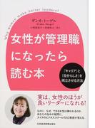 女性が管理職になったら読む本 「キャリア」と「自分らしさ」を両立させる方法