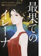 最果てのイレーナ (ハーパーBOOKS)(ハーパーBOOKS)