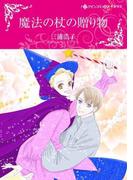魔法の杖の贈り物 (ハーレクインコミックス★キララ)