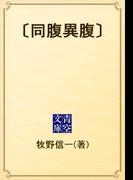 〔同腹異腹〕(青空文庫)