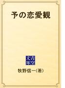 予の恋愛観(青空文庫)