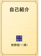 自己紹介(青空文庫)