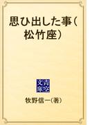 思ひ出した事(松竹座)(青空文庫)