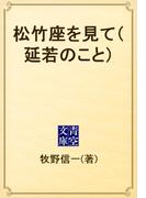 松竹座を見て(延若のこと)(青空文庫)