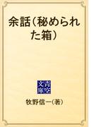余話(秘められた箱)(青空文庫)