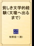 貧しき文学的経験(文壇へ出るまで)(青空文庫)