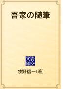 吾家の随筆(青空文庫)
