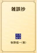 雑談抄(青空文庫)